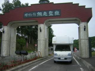 DSCN2814網走監獄