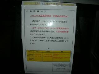 DSCN0738