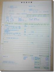 DSCN8754b